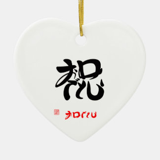 With celebration 13B which is questioned the me Ceramic Heart Decoration