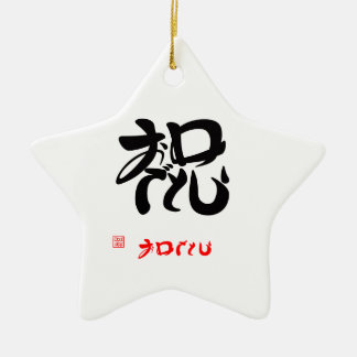 With celebration 13B which is questioned the me Ceramic Star Decoration