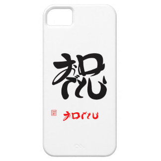 With celebration 13B which is questioned the me iPhone 5 Covers