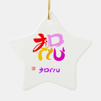 With celebration the 13B color which is questioned Ceramic Star Decoration