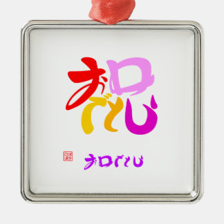 With celebration the 13B color which is questioned Silver-Colored Square Decoration