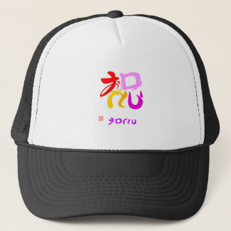 With celebration the 13B color which is questioned Trucker Hat