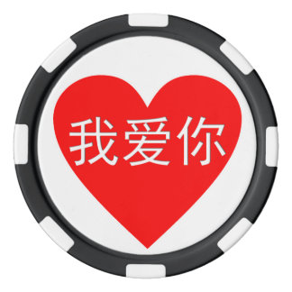 Wo Ai Ni 我爱你 I Love You in Chinese Poker Chip Set Of Poker Chips