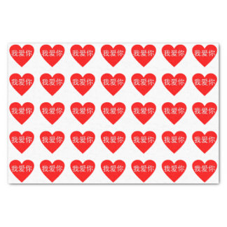 """Wo Ai Ni 我爱你 I Love You in Chinese Wrapping Paper 10"""" X 15"""" Tissue Paper"""