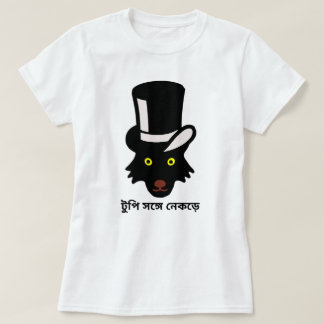 Wolf with hat in bengali (টুপি সঙ্গে নেকড়ে) T-Shirt