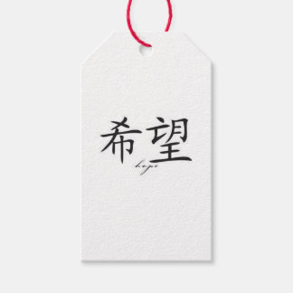 WRAPPING SUPPLIES JAPANESE KANJI SYMBOL OF HOPE GIFT TAGS