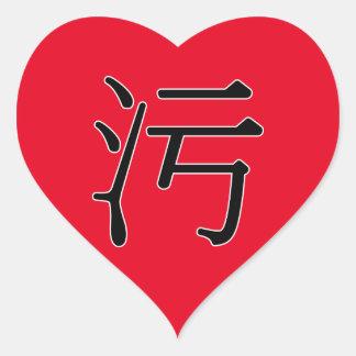 wū - 污 (dirty) heart sticker