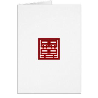 Xi-Dou-Le ---- Wedding's coming Card