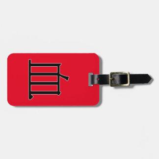 xuè - 血 (blood) luggage tag