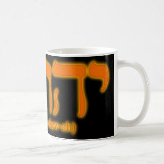 Yahushua (Jesus) with fiery letters Coffee Mug