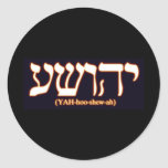 Yahushua (Jesus) with glowing hot letters Sticker