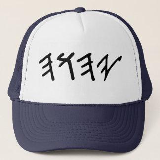 YaHuWaH Hat (trucker)