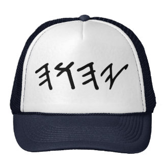 YaHuWaH Hat (trucker)