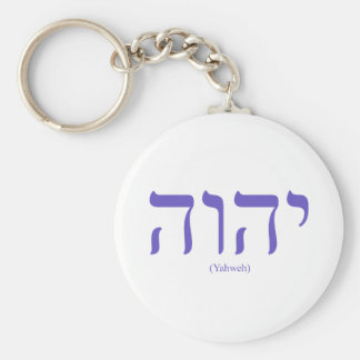 Yahweh (in Hebrew) Blue Lettering Keychain