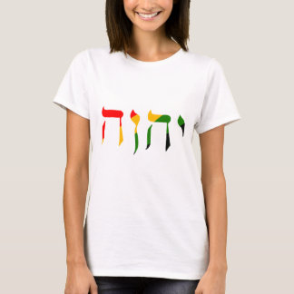 Yahweh in Hebrew T-Shirt
