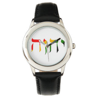 Yahweh in Hebrew Wrist Watches