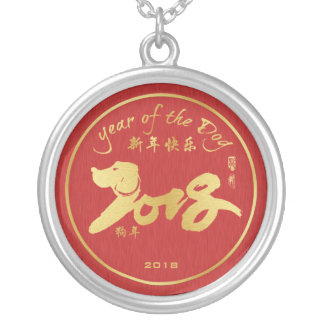 Year of the Dog 2018 - Chinese Lunar New Year 2 Silver Plated Necklace