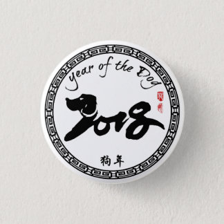 Year of the Dog 2018 - Chinese Lunar New Year 3 3 Cm Round Badge