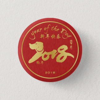 Year of the Dog 2018 - Chinese Lunar New Year 3 Cm Round Badge