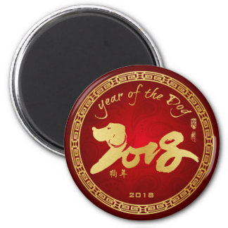 Year of the Dog 2018 - Chinese Lunar New Year Magnet