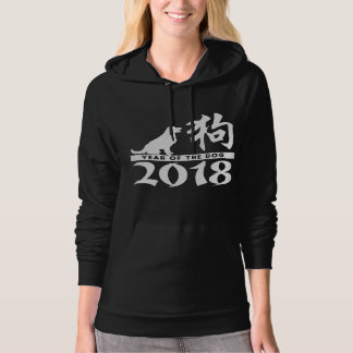 Year Of The Dog 2018 Hoodie