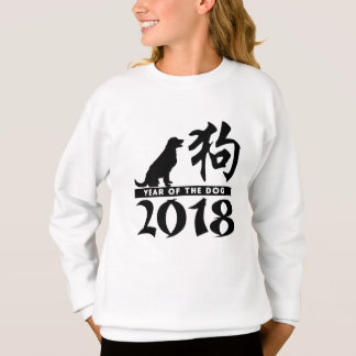 Year Of The Dog 2018 Sweatshirt