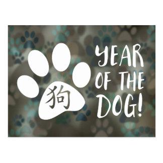Year of the Dog Bokeh Postcard