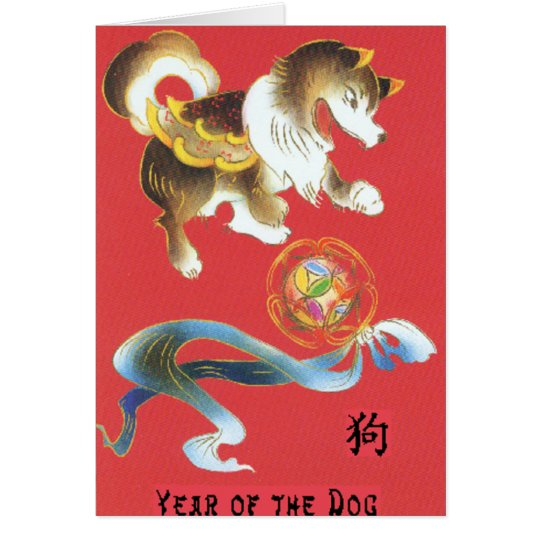 Year of the Dog Card