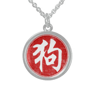 Year Of the Dog Chinese Character Sterling Silver Necklace