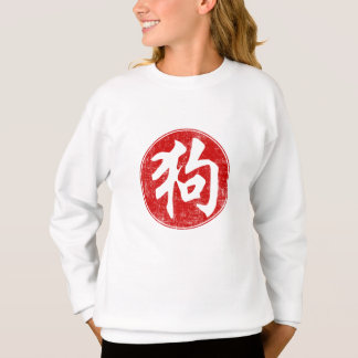 Year Of the Dog Chinese Character Sweatshirt