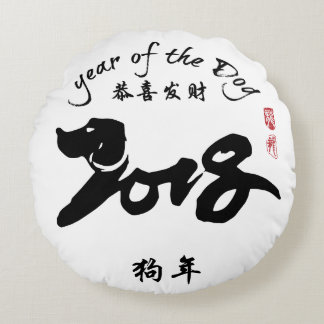 Year of the Dog - Chinese Lunar New Year 2018 Round Cushion