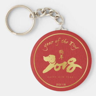 Year of the Dog - Chinese New Year 2018 Key Ring