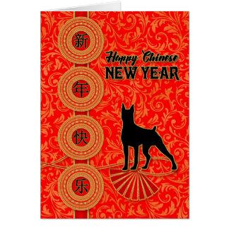 Year of the Dog Chinese New Year Mandarin Card