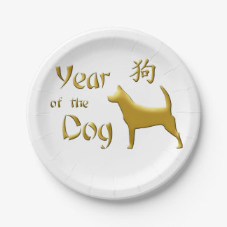 Year of the Dog - Chinese New Year Paper Plate