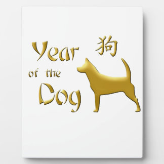 Year of the Dog - Chinese New Year Plaque