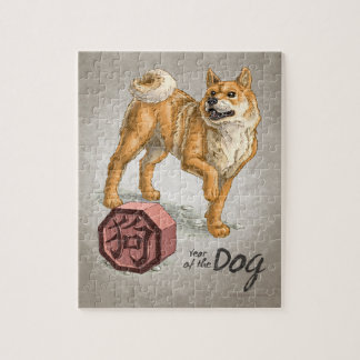 Year of the Dog Chinese Zodiac Art Jigsaw Puzzle