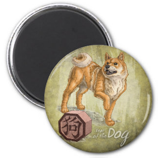 Year of the Dog Chinese Zodiac Art 2 Inch Round Magnet