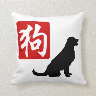 Year Of The Dog Cushion