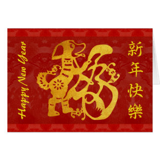 Year of The Dog golden Papercut red tapestry Ncard Card