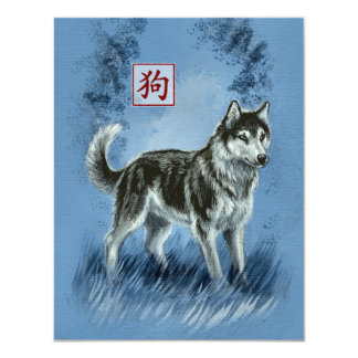 Year of the Dog Greeting Card/Invitation Card