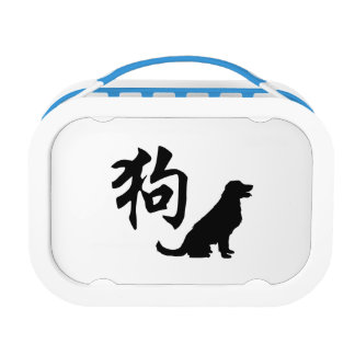 Year Of The Dog Lunch Box