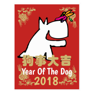 Year of the dog New Year Greeting Postcard