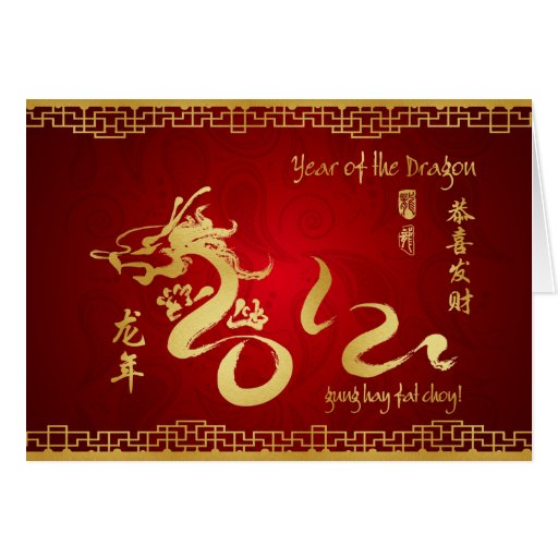 Year of the Dragon 2012 Gold Calligraphy Greeting Cards