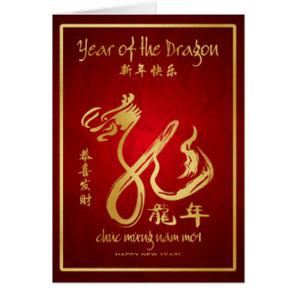 Year of the Dragon 2012 Happy Vietnamese New Year Greeting Card