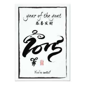 """Year of the Goat 2015 Party 5"""" X 7"""" Invitation Card"""