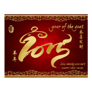 Year of the Goat 2015 - Vietnamese Lunar New Year Postcard