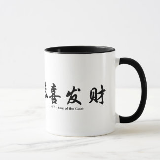 Year of the Goat - Chinese New Year 2015 Mug