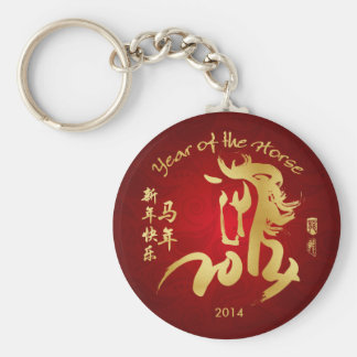 Year of the Horse 2014 Basic Round Button Key Ring