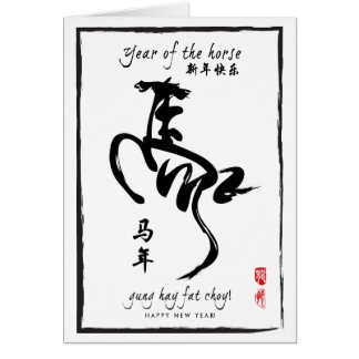 Year of the Horse 2014 - Black and White Note Card