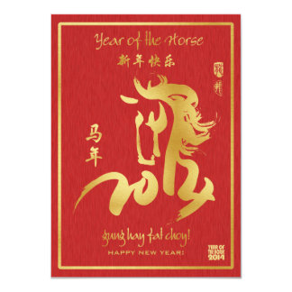 """Year of the Horse 2014 Chinese New Year 4.5"""" X 6.25"""" Invitation Card"""
